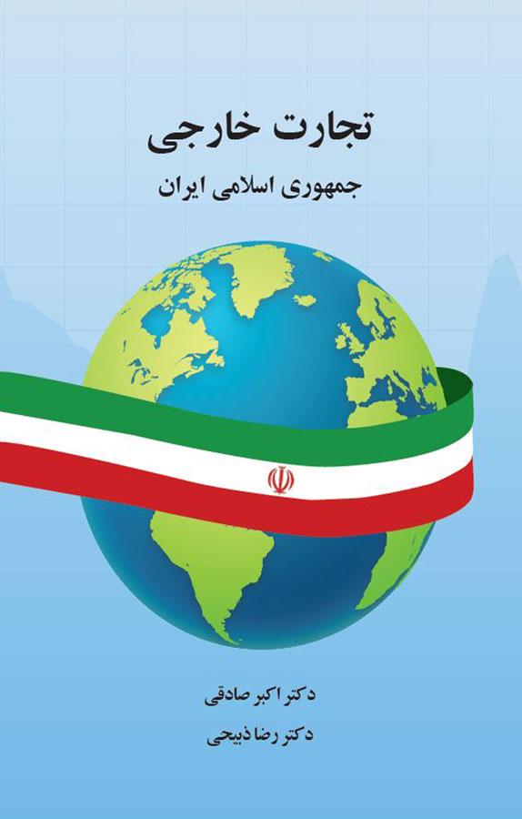 تجارت خارجی جمهوری اسلامی ایران
