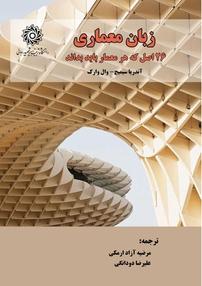 زبان معماری
