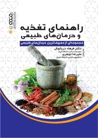 راهنمای تغذیه و درمانهای طبیعی