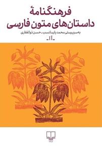 فرهنگنامه داستانهای متون فارسی