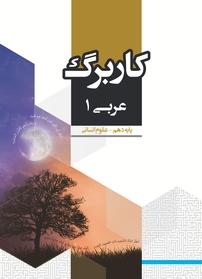 کاربرگ عربی ۱