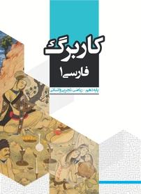 کاربرگ فارسی ۱