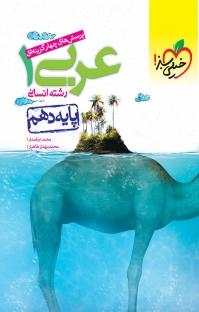 پرسشهای چهارگزینهای عربی ۱