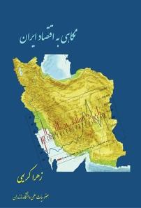 نگاهی به اقتصاد ایران