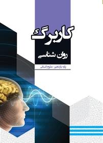 کاربرگ روانشناسی ۲