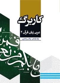 کاربرگ عربی زبان قرآن ۲