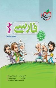 فارسی پایه