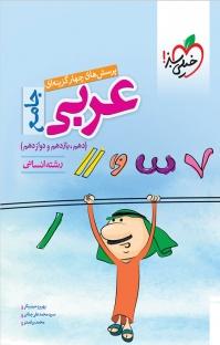 پرسشهای چهارگزینهای عربی جامع ـ رشته انسانی