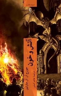 آتش و خون