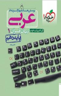 پرسشهای چهارگزینهای عربی زبان قرآن ۱