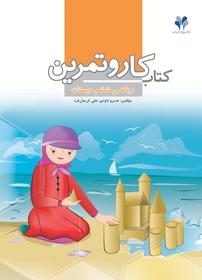 کتاب کار و تمرین ریاضی ششم دبستان