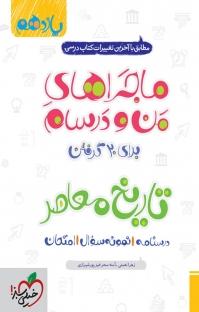ماجرای من و درسام تاریخ معاصر
