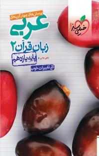 پرسشهای چهارگزینهای عربی زبان قرآن ۲