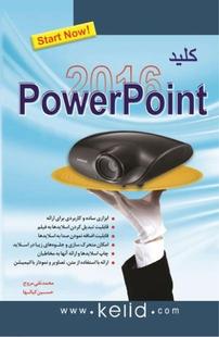 کلید  POWER POINT ۲۰۱۶