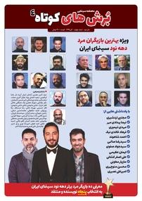 مجله ماهنامه سینمایی برشهای کوتاه شماره ۴