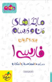 ماجرای من و درسام  فارسی ۱  ـ پایه دهم