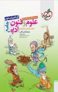 پرسشهای چهارگزینهای علوم و فنون ادبی جامع