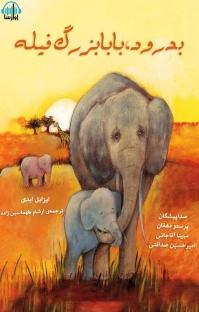 کتاب صوتی بدرود بابابزرگ فیله