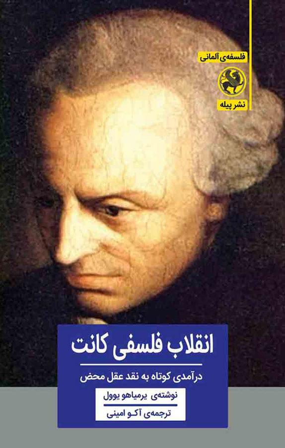 انقلاب فلسفی کانت