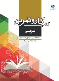 کتاب کار و تمرین عربی پایه هفتم