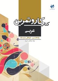 کتاب کار و تمرین عربی پایه هشتم