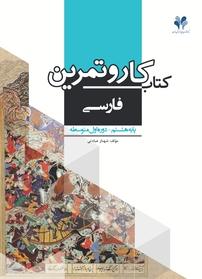 کتاب کار و تمرین فارسی پایه هشتم