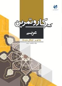 کتاب کار و تمرین عربی پایه نهم