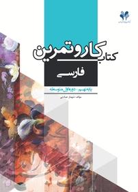 کتاب کار و تمرین فارسی پایه نهم