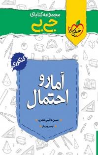 مجموعه کتابهای جیبی آمار و احتمال