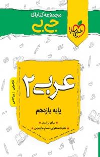 مجموعهکتابهای جیبی عربی ۲