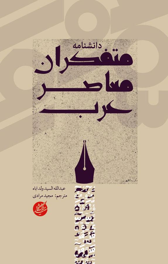 دانشنامه متفکران معاصر عرب