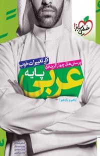 عربی جامع ـ پایه