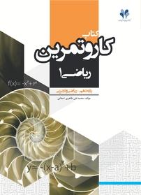 کتاب کار و تمرین ریاضی ۱