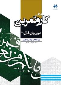 کتاب کار و تمرین عربی و زبان قرآن ۲