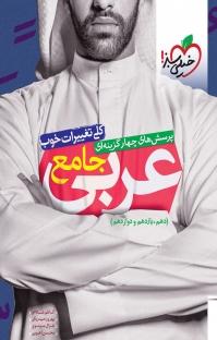 پرسشهای چهارگزینهای عربی جامع