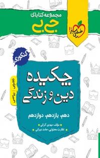 مجموعه کتابهای جیبی چکیده دین و زندگی