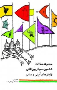 مجموعه مقالات ششمین سمینار بینالمللی نمایشهای آیینی و سنتی