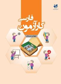 کارآزمون فارسی چهارم دبستان
