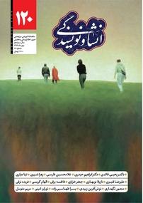 مجله انشا و نویسندگی شماره ۱۲۰