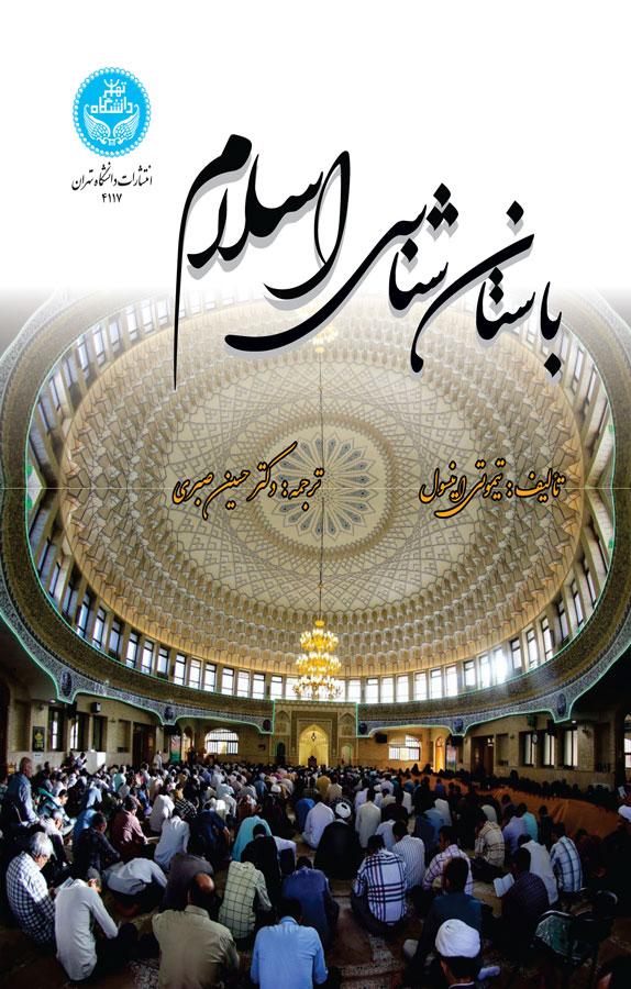 باستانشناسی اسلام