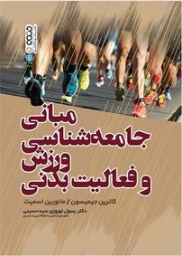 مبانی جامعهشناسی ورزش و فعالیت بدنی