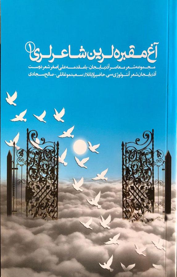 آغ مقبرهلرین شاعرلری - جلد ۱