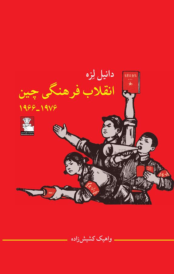 انقلاب فرهنگی چین