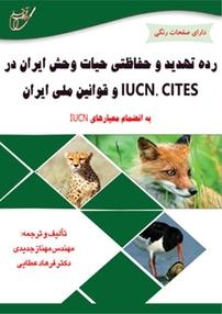 رده تهدید و حفاظتی حیات وحش ایران در IUCN، CITES و قوانین ملی ایران: