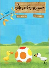 داستان اردک و غاز