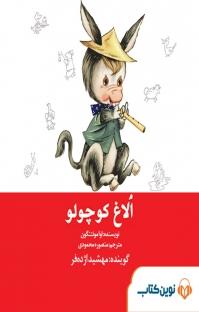 کتاب صوتی الاغ کوچولو