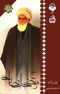 کتاب صوتی شیخ مرتضی انصاری