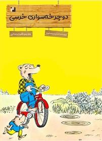 دوچرخهسواری خرسی