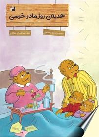 هدیهی روز مادر خرسی