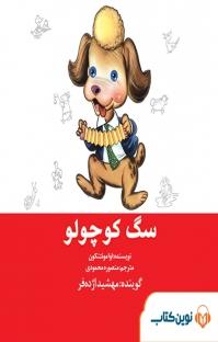 کتاب صوتی سگ کوچولو
